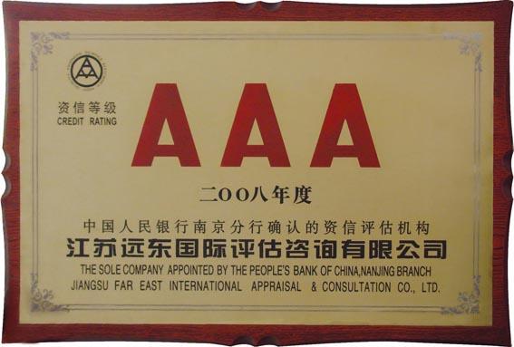 AAA资信
